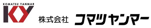 株式会社コマツヤンマー|土木建設機械販売・リース・修理